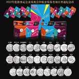 2012年伦敦奥运会29枚流通纪念币大全套