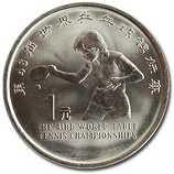 第43届世界乒乓球锦标赛普通流通纪念币