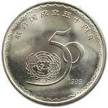 联合国成立50周年普通流通纪念币
