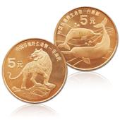 中国珍稀野生动物华南虎、白鳍豚普通流通纪念币