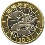 2000年迎接新世纪10元普通流通纪念币