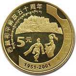 西藏和平解放50周年5元普通流通纪念币