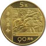 辛亥革命90周年普通流通纪念币