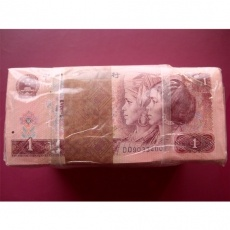 第四套人民币1990年1元 千连张
