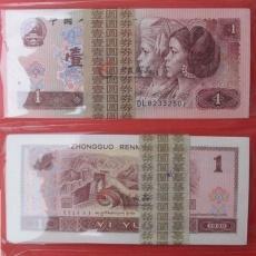 第四套人民币1990年1元 百连张