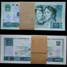 第四套人民币1980年2元 百连张