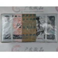 第四套人民币1980年10元 千连张