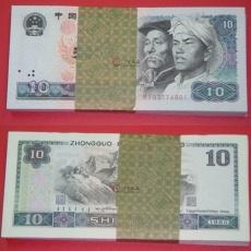 第四套人民币1980年10元 百连张