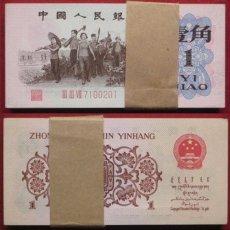第三套人民币1962年1角 红三凸 整刀