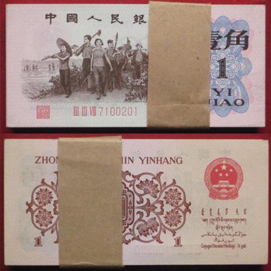 第三套人民币1角红三凸百连张