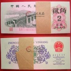 第三套人民币2角三罗马平印(整刀)