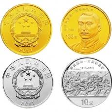 2011年辛亥革命100周年本金银套币(1/4盎司金+1盎司银)