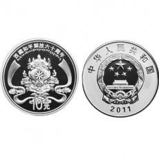 2011年西藏和平解放60周年1盎司本银币