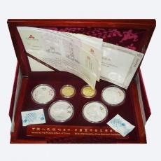 2008年第29届奥运第3组本金彩银套币 奥运会金银币
