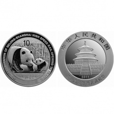 2011年京沪高速铁路开通熊猫加字1盎司本银币