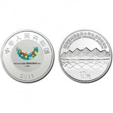 2011年深圳第26届世界大学生夏季运动会银币