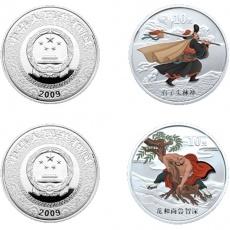 2009年中国古典文学名著水浒传彩色纯银套币(第1组)