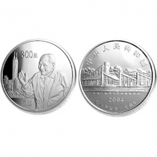 2004年邓小平诞辰100周年1公斤本银币
