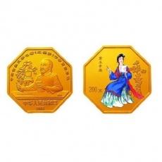 2003年中国古典文学名著红楼梦 1/2盎司八边形彩金币--黛玉夺魁
