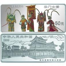 1999年京剧艺术第1组杨门女将5盎司彩银币