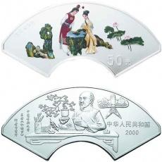 2000年中国古典文学名著红楼梦第1组宝黛读书5盎司扇形彩银币