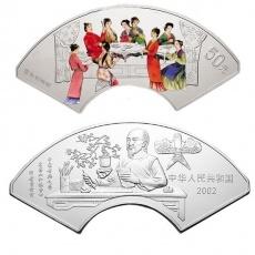 2002年中国古典文学名著红楼梦第2组群芳夜宴5盎司扇形彩银币