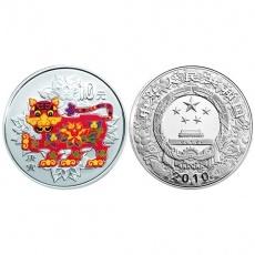 2010年庚寅虎年生肖1盎司彩银币
