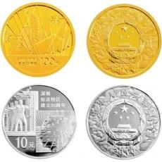 2010年深圳经济特区建立30周年本金银套币(1/4盎司金+1盎司银)