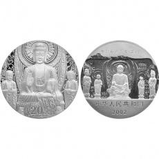 2002年中国石窟艺术龙门石窟2盎司本银币