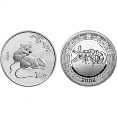 2008年戊子鼠年生肖1盎司本银币