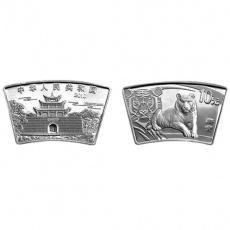 2010年庚寅虎年生肖1盎司扇形本银币
