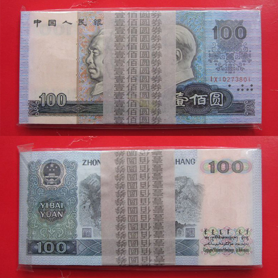 第四套人民币1990年100元百连张