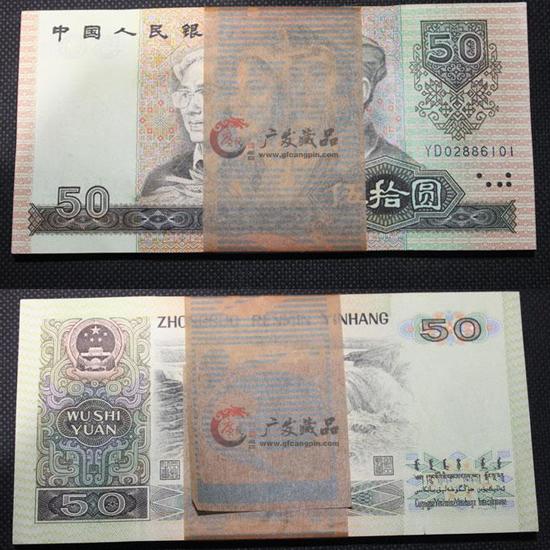 第四套人民币1990年50元百连张