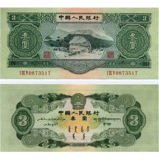 第二套人民币53年叁圆井冈山