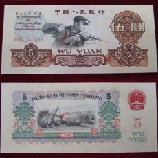 第三套人民币1960年5元 炼钢工人 三罗