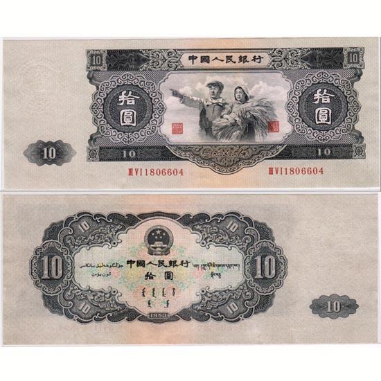 第二套人民币1953年10元人民币(大黑拾 黑十元 工农像)