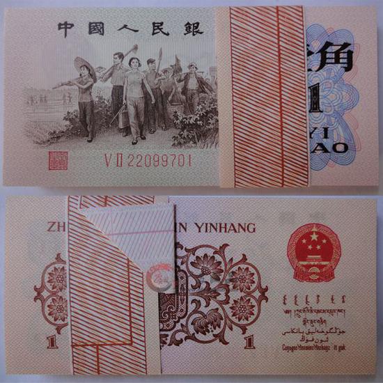 第三套1962年1角人民币红二凸百连号