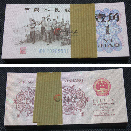 第三套1962年1角人民币二冠百连号