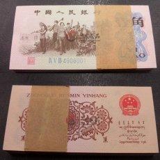 第三套人民币1962年1角 蓝三冠 整刀