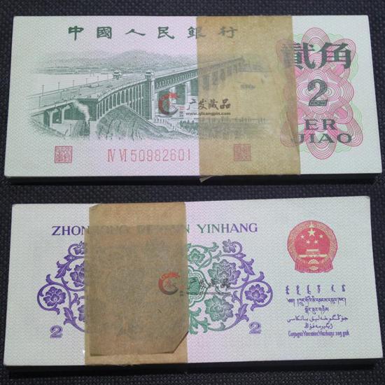第三套1962年2角人民币二罗百连张