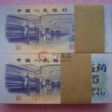 第三套人民币1972年5角 纺织工人 凸版水印 整刀