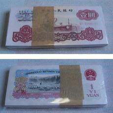 第三套人民币1960年1元 拖拉机 二罗整刀