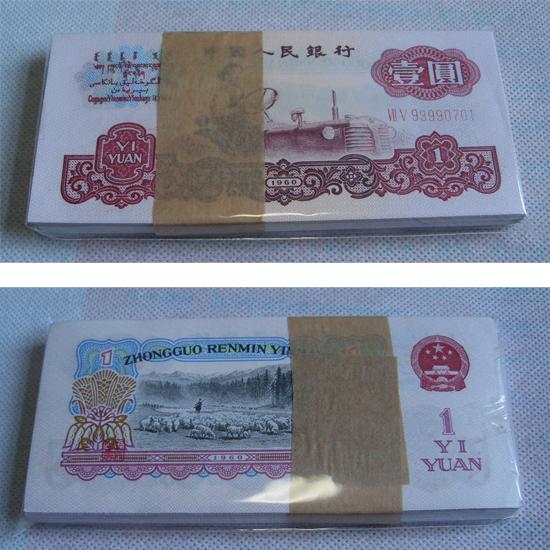 第三套1960年1元人民币二罗马百连张