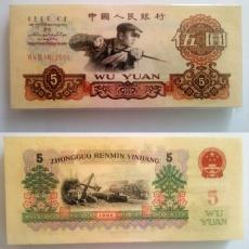 第三套人民币1960年5元 炼钢工人 三罗整刀