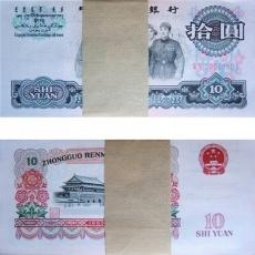 第三套人民币1965年10元大团结 二罗整刀