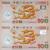 2000年龙钞 千禧年龙钞 双连体钞 尾无4