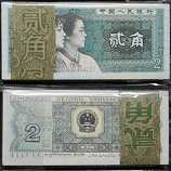 第四套人民币1980年2角 8002百张连号