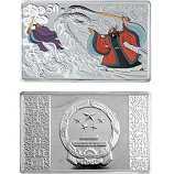 2010年中国古典文学名著水浒传5盎司彩色长方形银质纪念币(第2组)