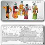 2000年京剧艺术第2组龙凤呈祥5盎司彩银币