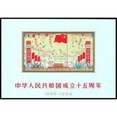纪106M中华人民共和国成立十五周年小全张